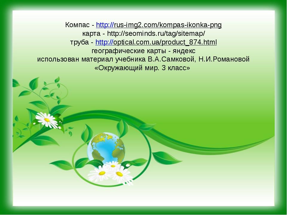 Компас - http://rus-img2.com/kompas-ikonka-png карта - http://seominds.ru/tag...