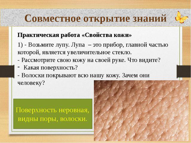 Совместное открытие знаний Практическая работа «Свойства кожи» 1) - Возьмите...