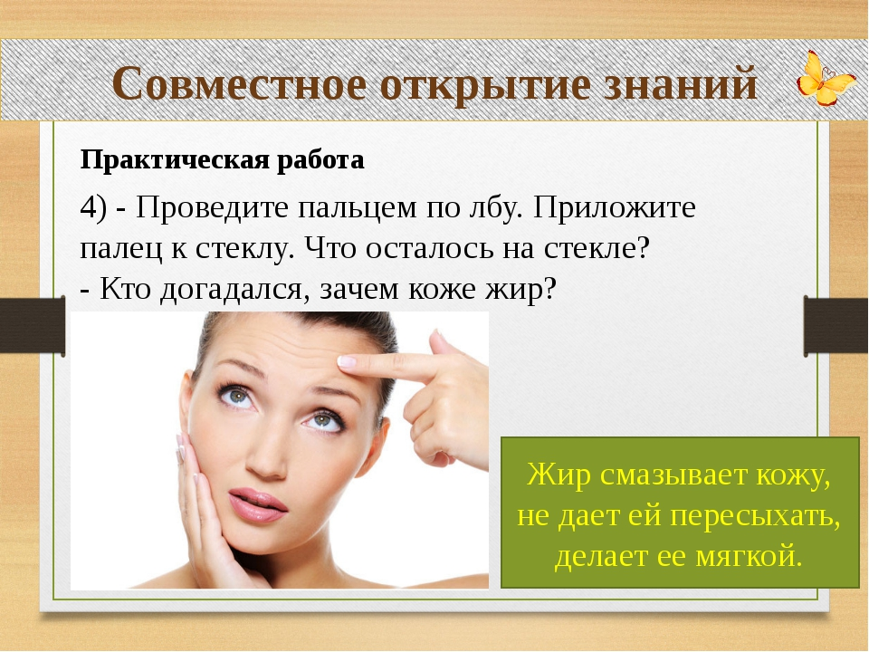Совместное открытие знаний Практическая работа 4) - Проведите пальцем по лбу...
