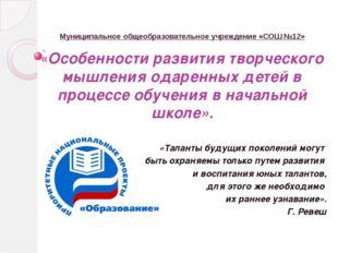 Муниципальное общеобразовательное учреждение «СОШ №12» «Особенности развития