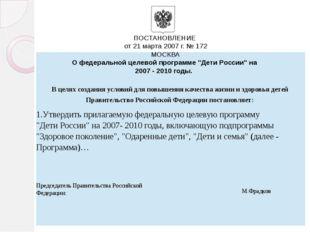 ПОСТАНОВЛЕНИЕ от 21 марта 2007 г. № 172 МОСКВА О федеральной целевой прогр