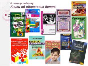В помощь педагогу: Книги об одаренных детях.
