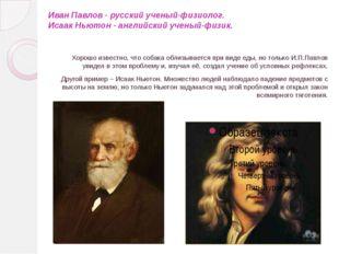 Иван Павлов - русский ученый-физиолог. Исаак Ньютон - английский ученый-физик