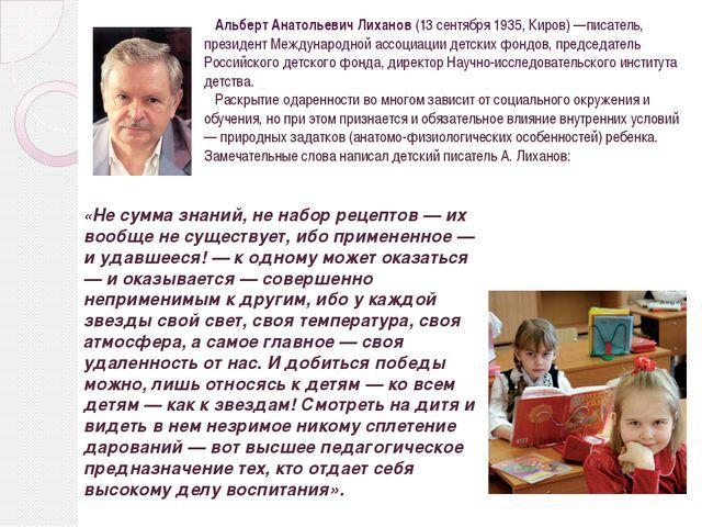 Альберт Анатольевич Лиханов (13 сентября 1935, Киров)—писатель, президент М...
