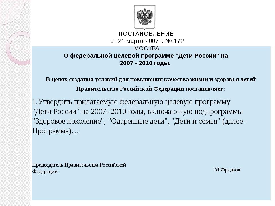 ПОСТАНОВЛЕНИЕ от 21 марта 2007 г. № 172 МОСКВА О федеральной целевой прогр...