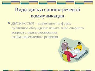 Виды дискуссионно-речевой коммуникации ДИСКУССИЯ – корректное по форме публич