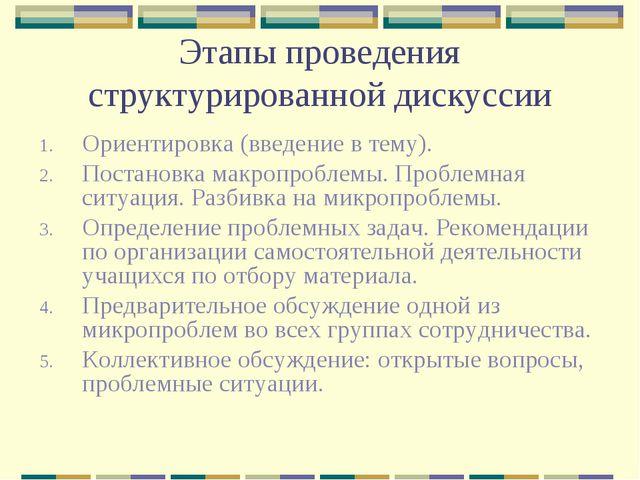Этапы проведения структурированной дискуссии Ориентировка (введение в тему)....