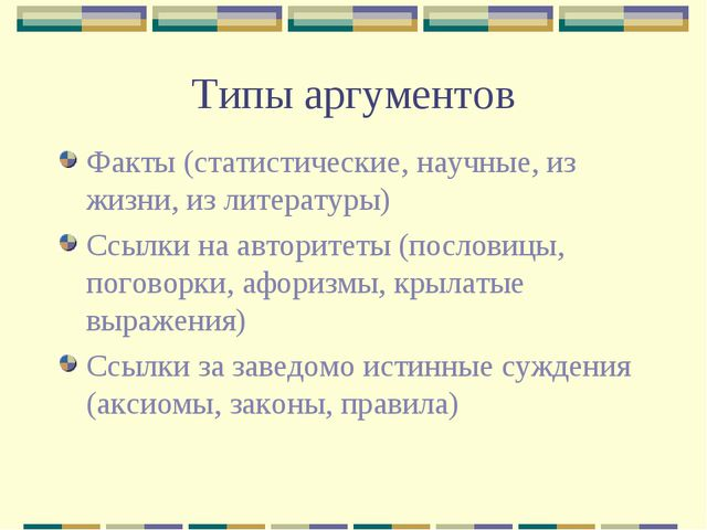 Типы аргументов Факты (статистические, научные, из жизни, из литературы) Ссыл...