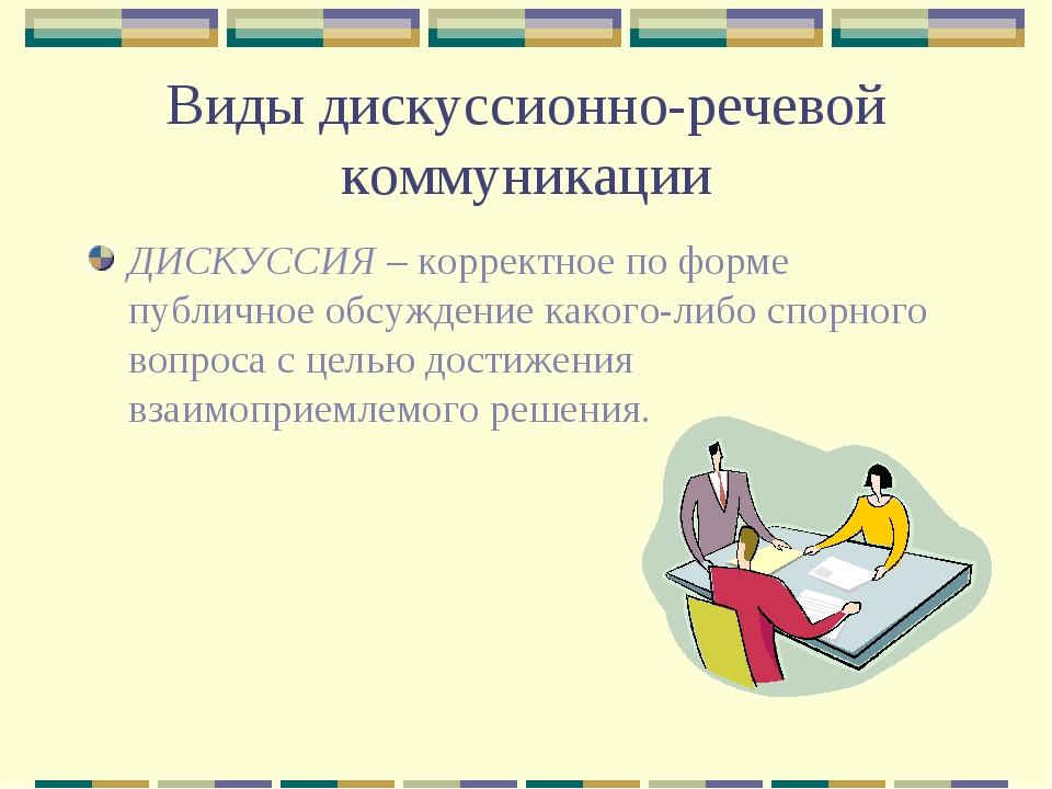 Виды дискуссионно-речевой коммуникации ДИСКУССИЯ – корректное по форме публич...