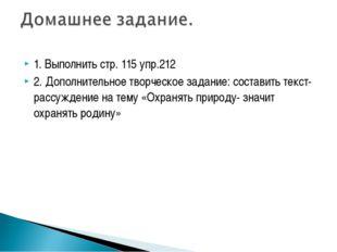 1. Выполнить стр. 115 упр.212 2. Дополнительное творческое задание: составить