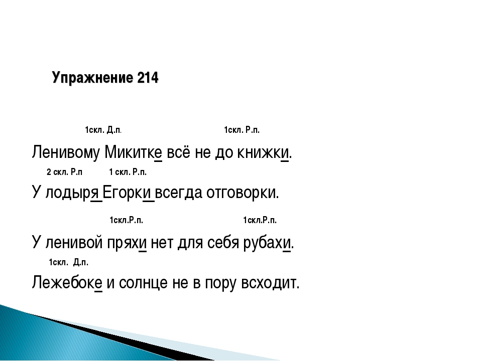 Упражнение 214 1скл. Д.п. 1скл. Р.п. Ленивому Микитке всё не до книжки. 2 ск...