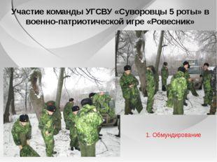 Участие команды УГСВУ «Суворовцы 5 роты» в военно-патриотической игре «Ровесн