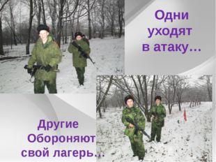 Одни уходят в атаку… Другие Обороняют свой лагерь…
