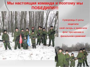 Мы настоящая команда и поэтому мы ПОБЕДИЛИ!!! Суворовцы 5 роты защитили свой
