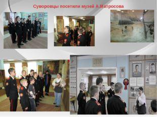 Суворовцы посетили музей А.Матросова