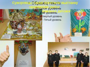 Суворовцы также посетили выставку творческих работ воспитанников ивановского