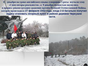 8 декабря на уроке английского языка суворовцы 5 роты изучали тему «Симулятор