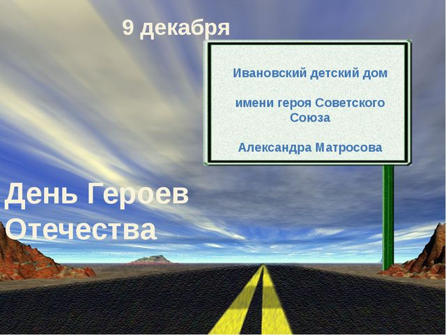 Ивановский детский дом имени героя Советского Союза Александра Матросова 9 де...