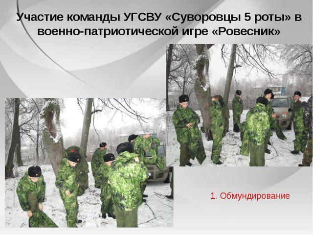 Участие команды УГСВУ «Суворовцы 5 роты» в военно-патриотической игре «Ровесн...