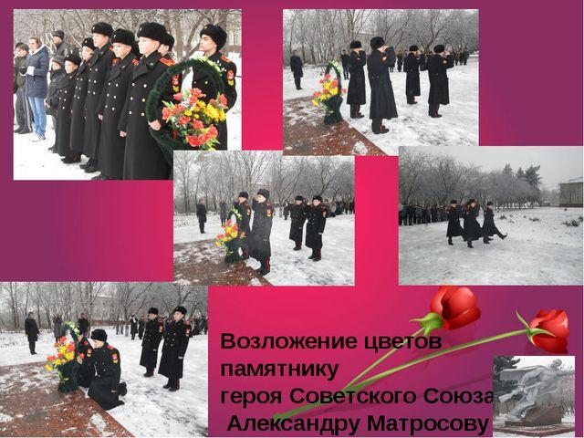 Возложение цветов памятнику героя Советского Союза Александру Матросову