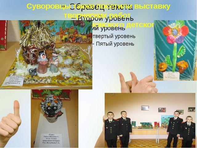 Суворовцы также посетили выставку творческих работ воспитанников ивановского...