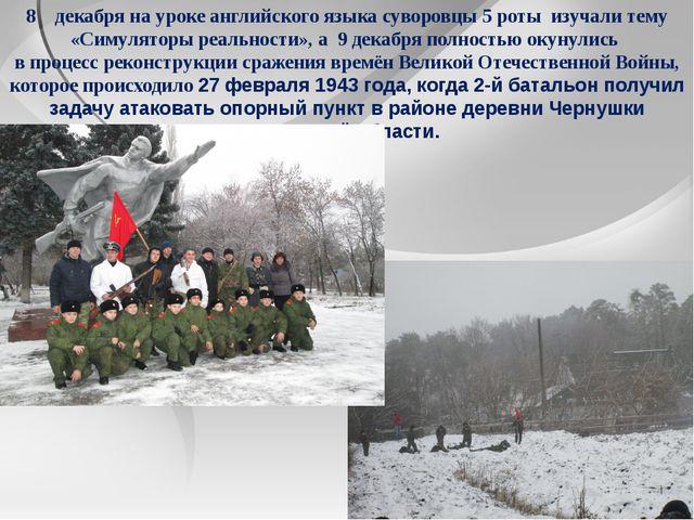 8 декабря на уроке английского языка суворовцы 5 роты изучали тему «Симулятор...