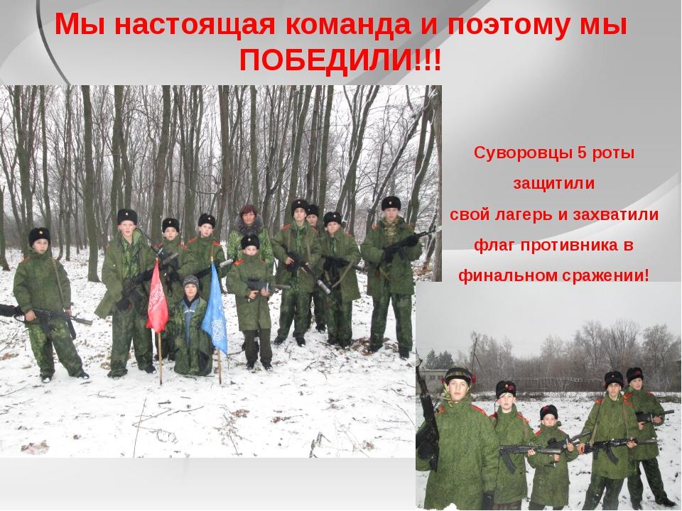 Мы настоящая команда и поэтому мы ПОБЕДИЛИ!!! Суворовцы 5 роты защитили свой...