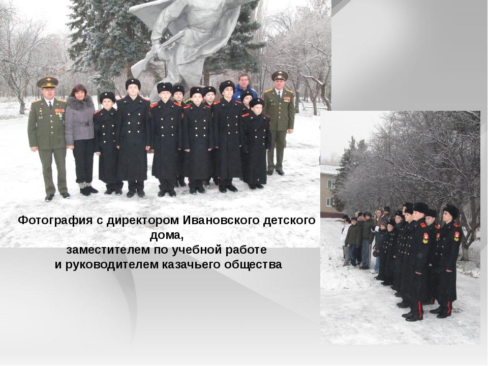 Фотография с директором Ивановского детского дома, заместителем по учебной ра...