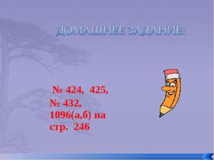 № 424, 425, № 432, 1096(а,б) на стр. 246