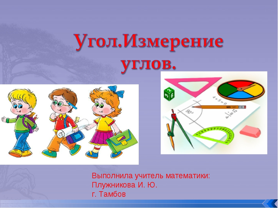 Выполнила учитель математики: Плужникова И. Ю. г. Тамбов