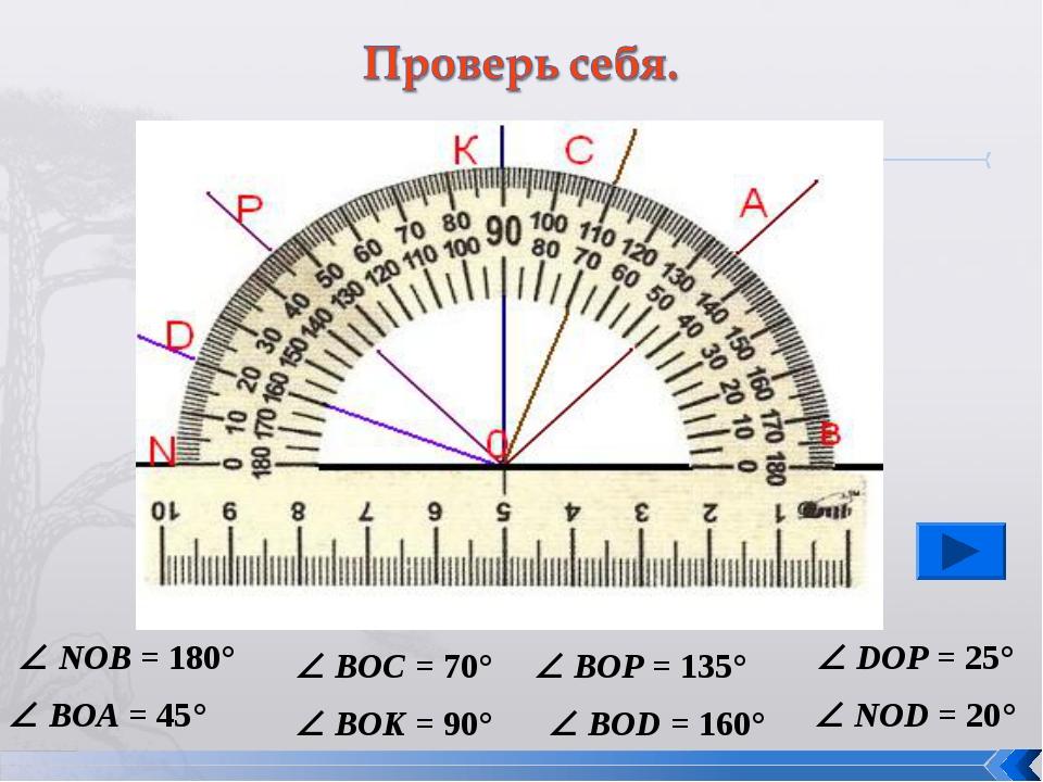  NOB = 180°  BOA = 45°  BOC = 70°  BOK = 90°  BOP = 135°  BOD = 160° ...