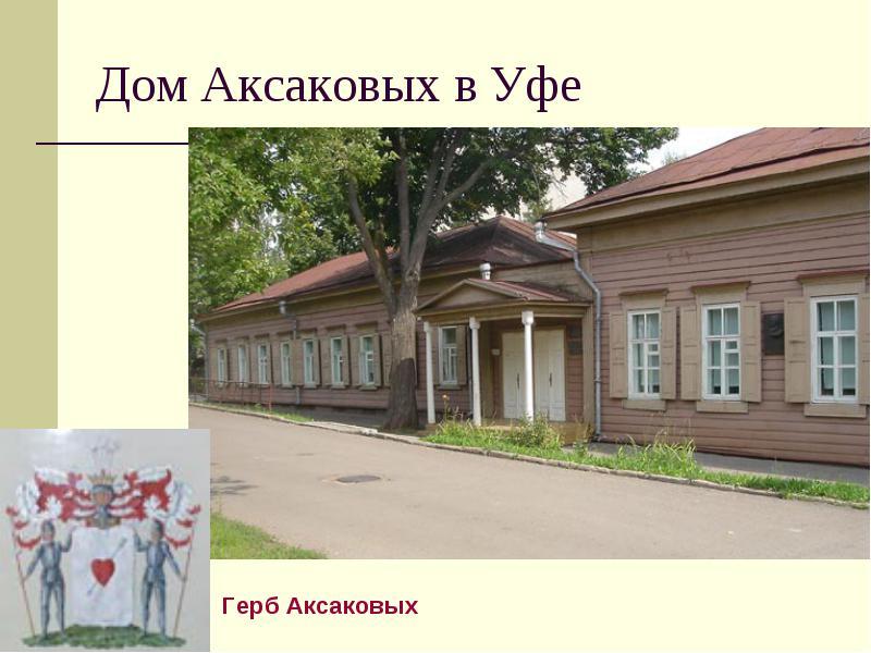 Аксаков сергей Тимофеевич Дом Аксаковых в Уфе