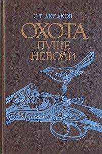 Охота пуще неволи, Сергей Аксаков