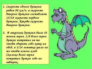 Скорость одного дракона равна 90 км/ч, а скорость второго дракона составляет