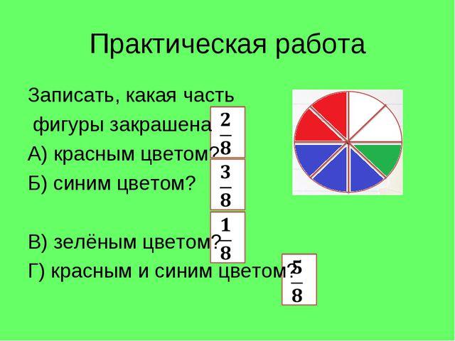 Практическая работа Записать, какая часть фигуры закрашена А) красным цветом?...