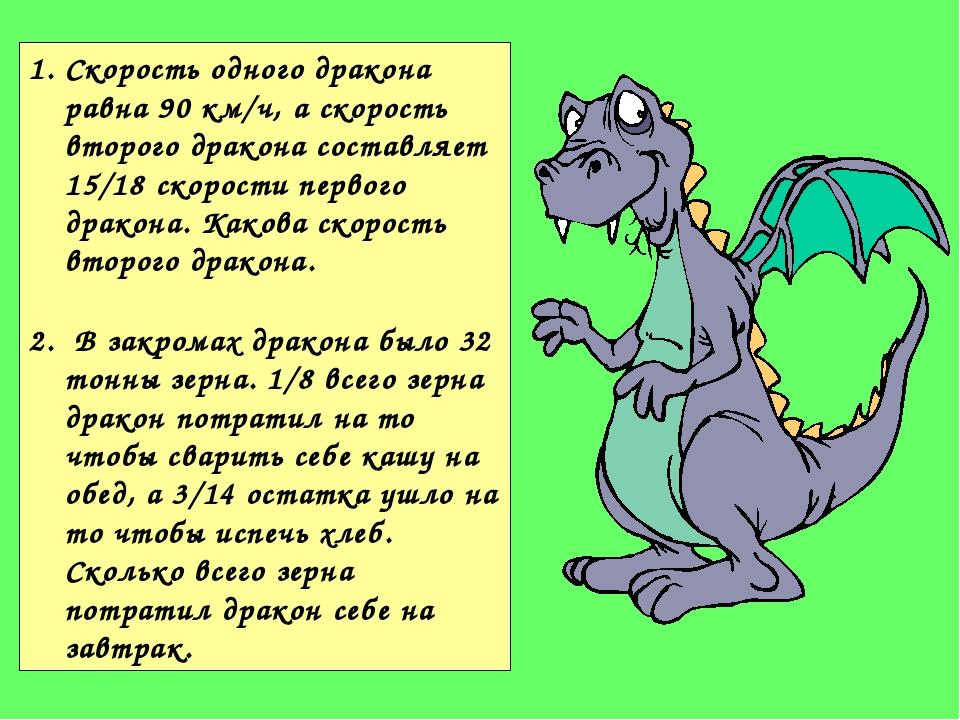Скорость одного дракона равна 90 км/ч, а скорость второго дракона составляет...