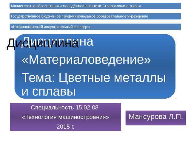 Доклад по материаловедению на тему металлы 4309