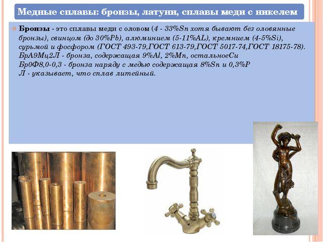 Бронзы- это сплавы меди с оловом (4 - 33%Snхотя бывают без оловянные бронзы...