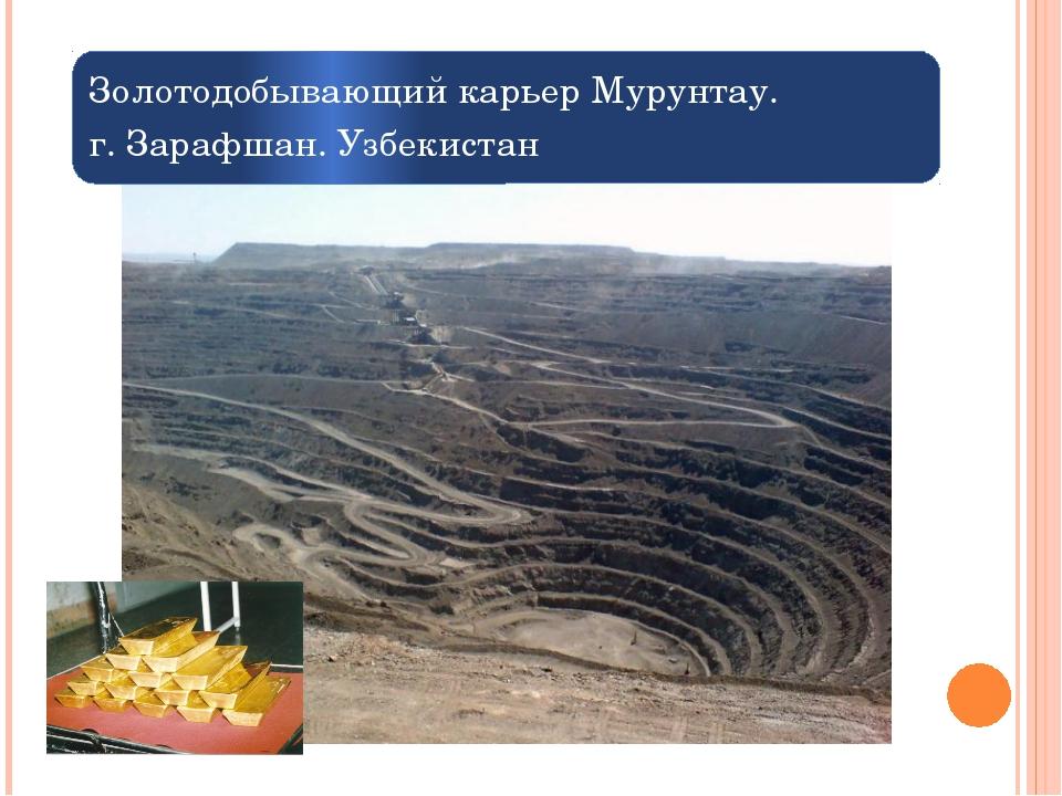 Золотодобывающий карьер Мурунтау. г. Зарафшан. Узбекистан