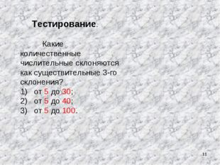 * Какие количественные числительные склоняются как существительные 3-го скло