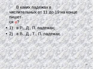 *  В каких падежах в числительных от 11 до 19 на конце пишет ся и? 1) в