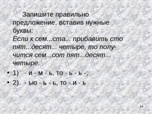 *  Запишите правильно предложение, вставив нужные буквы: Если к сем...ста..