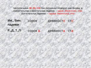 * Числительные 40, 90, 100 при склонении образуют две формы: в именительном и