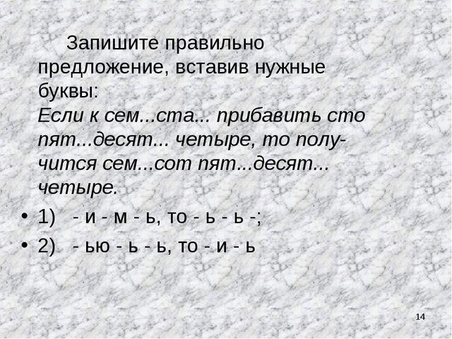 *  Запишите правильно предложение, вставив нужные буквы: Если к сем...ста.....