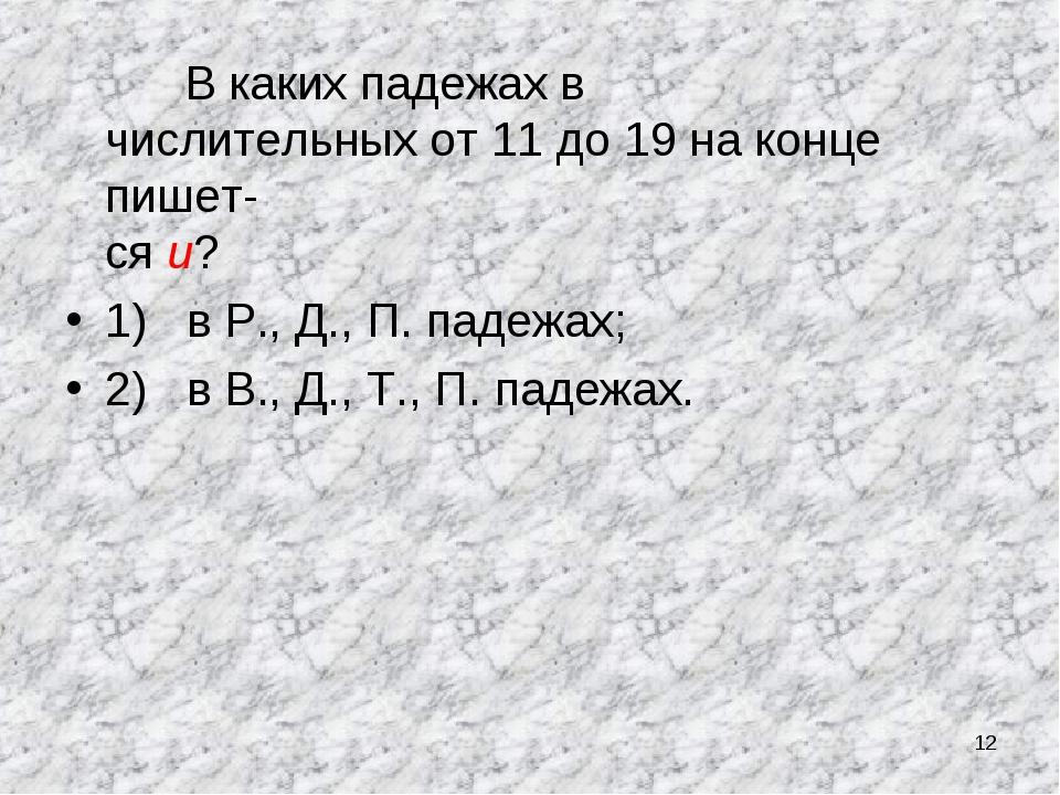 *  В каких падежах в числительных от 11 до 19 на конце пишет ся и? 1) в...