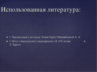 1. Презентация о поэтессе Агнии Барто Миннибаевой А. А. 2. Фото с внеклассног
