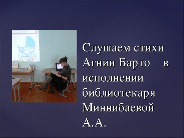 Слушаем стихи Агнии Барто в исполнении библиотекаря Миннибаевой А.А.