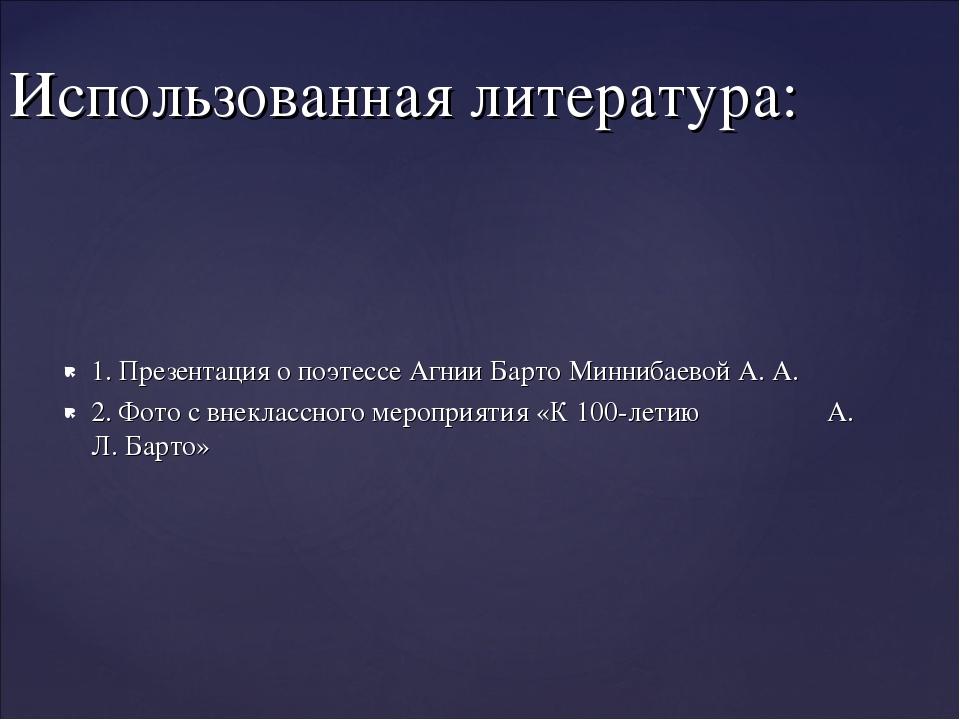 1. Презентация о поэтессе Агнии Барто Миннибаевой А. А. 2. Фото с внеклассног...