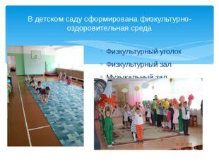 Физкультурный уголок Физкультурный зал Музыкальный зал В детском саду сформир
