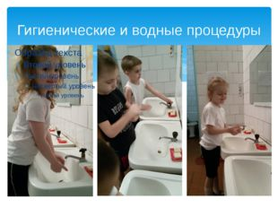 Гигиенические и водные процедуры
